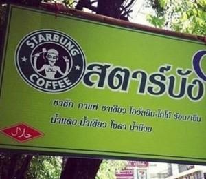 Starbucks sues Bangkok coffee vendor
