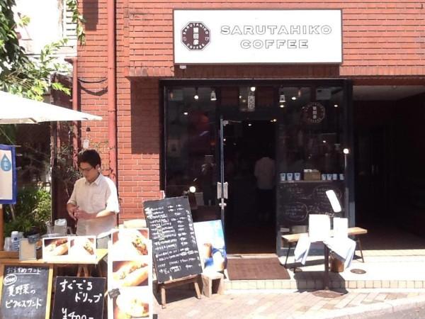 Sarutahiko Coffee Ebisu Tokyo