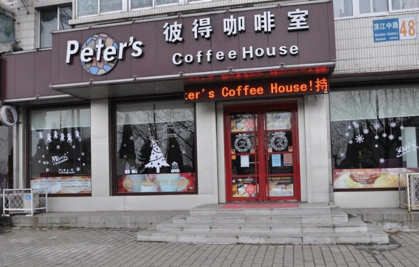 peter's coffeehouse china