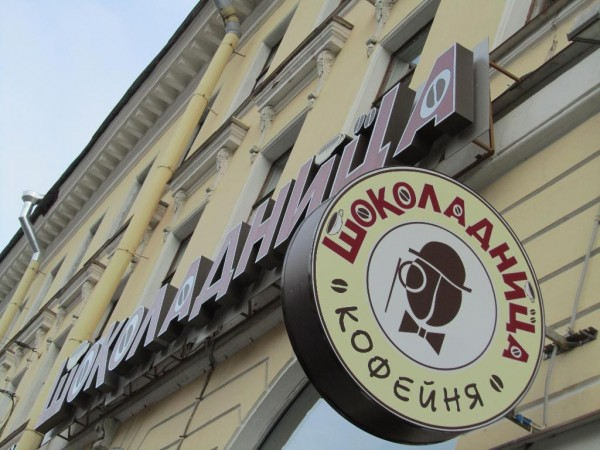 Russian Federation Joins International Coffee Association as Consumption Rises