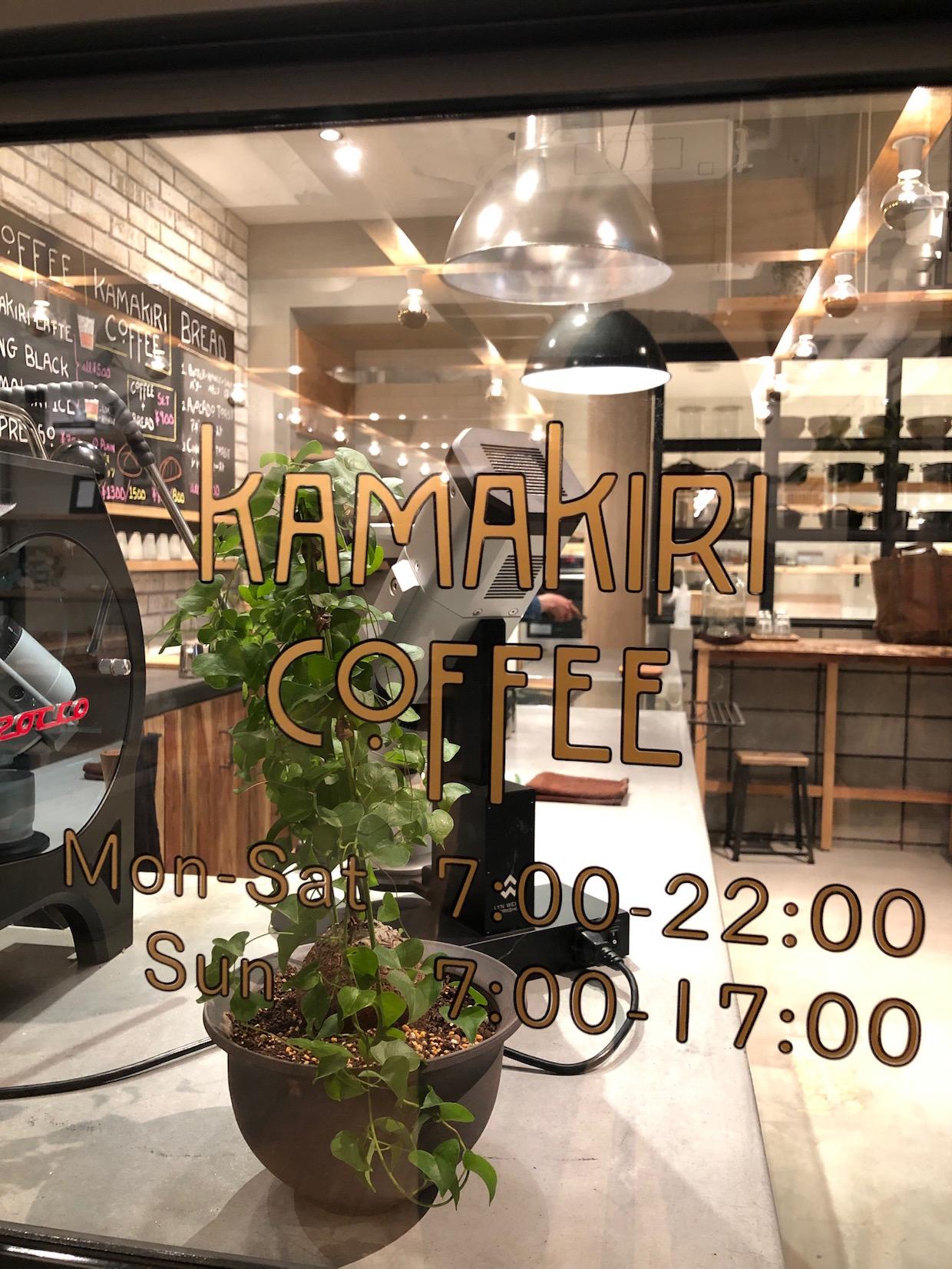Kamakiri Coffee Fukuoka