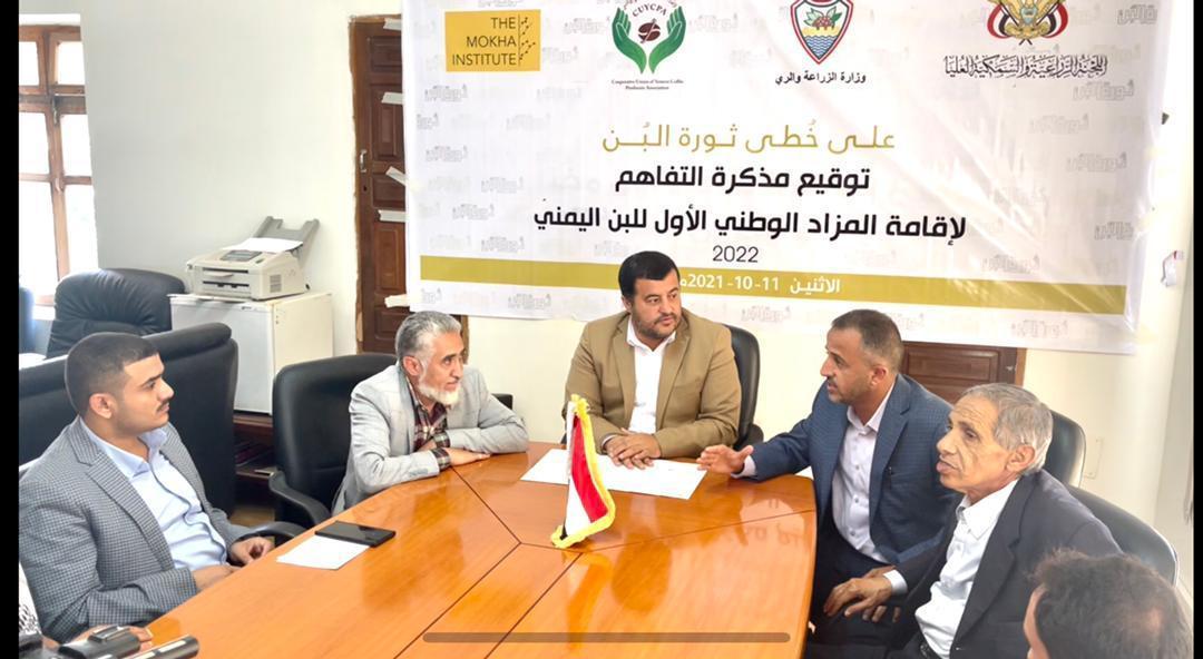 Primera subasta nacional de café de Yemen